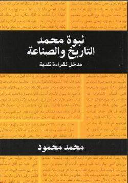 أدب الحوار: ضد التعصب وضد تجريم وتكفير الآخر بقلم د. حامد فضل الله