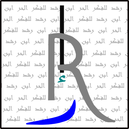 Ibn Rushd Fund Website
