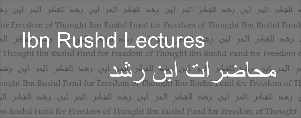 Ibn Rushd Lecture: My Makhzen and Me